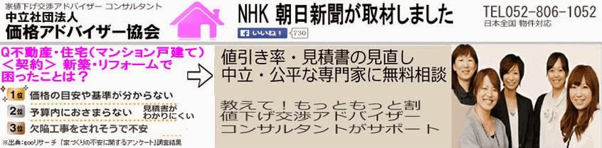 NHKがトヨタすまいるライフ 口コミを取材とは? 評判 価格 トヨタすまいるライフ