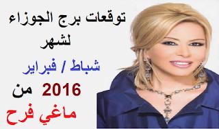 توقعات برج الجوزاء لشهر شباط / فبراير 2016 من ماغي فرح