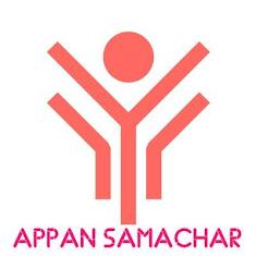 Logo of Appan Samachar