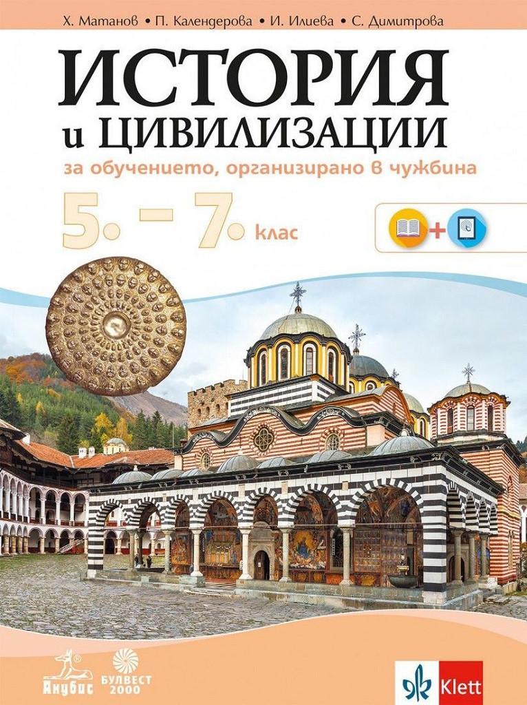 История и цивилизации 5.–7. клас