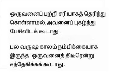 Trust Quotes in Tamil
