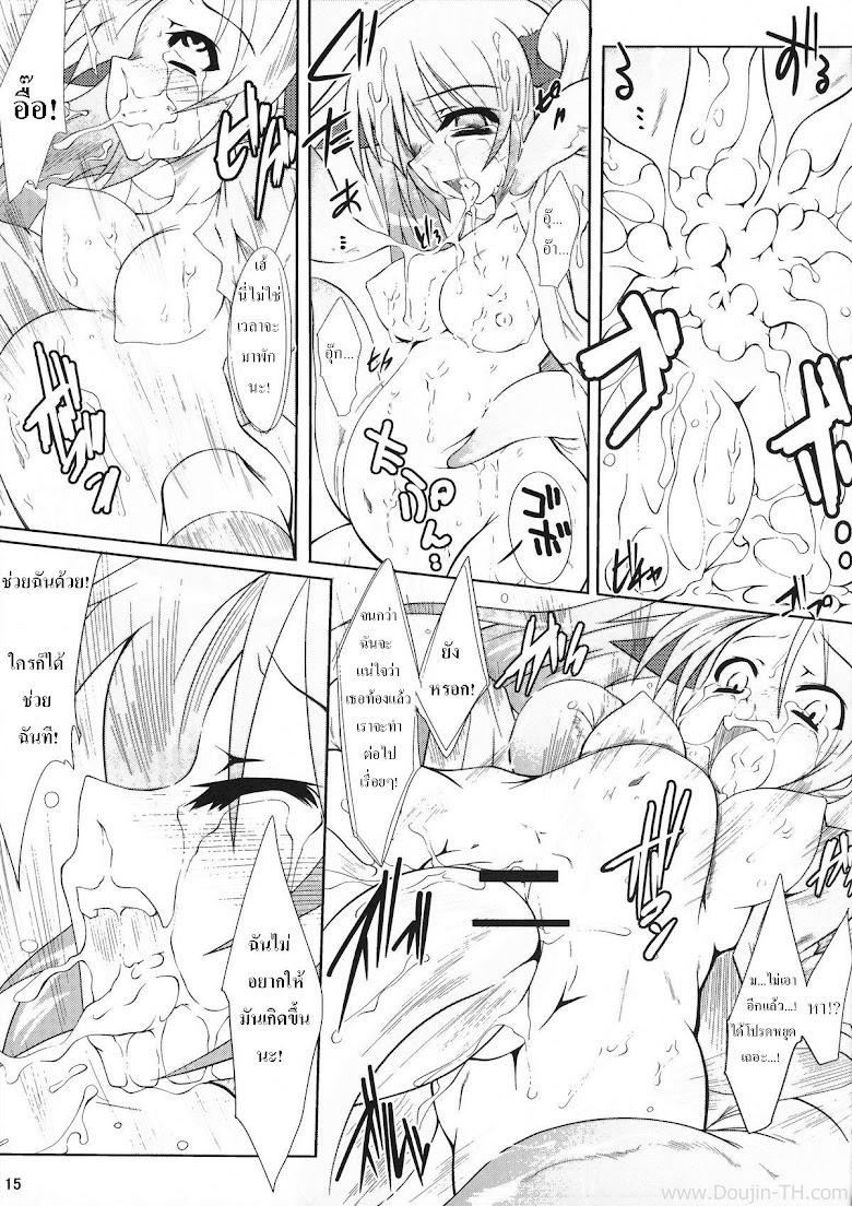 หนวดยักษ์จู่โจม - หน้า 14