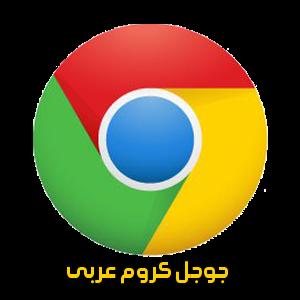 google chrome arabic