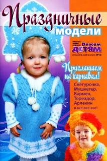 Вязание модно и просто Вяжем детям Спецвыпуск № 12 2011 Праздничные модели