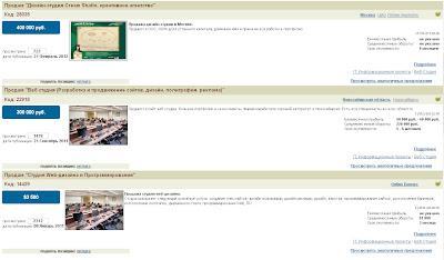 купить веб-студию (готовый бизнес)