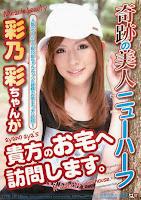 [TCD-132]奇跡の美人ニューハーフ・彩乃彩ちゃんが貴方のお宅へ訪問します。