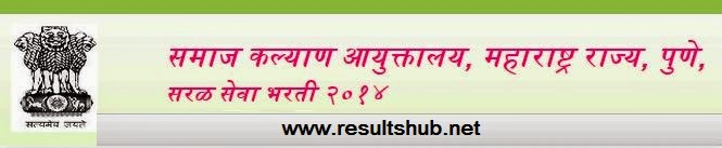 Samaj Kalyan Pune MKCL Recruitment 2014