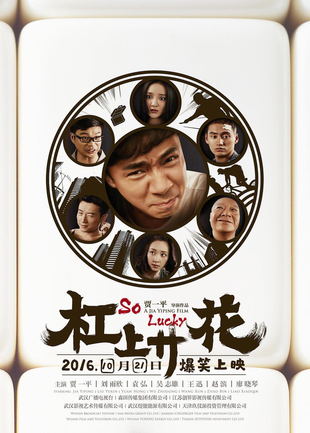 So Lucky (2016)