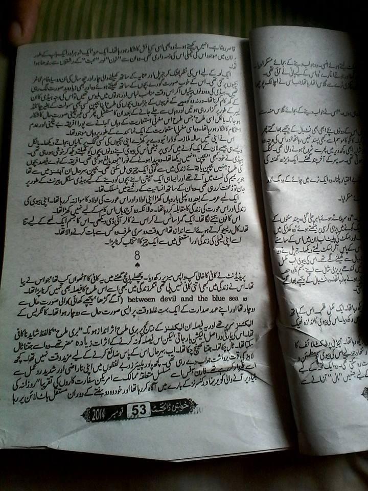 Aab-e-hayat-by-umera-ahmed%2B(18).jpg
