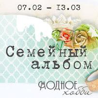 """СП """"Семейный альбом"""" старт 07/02"""