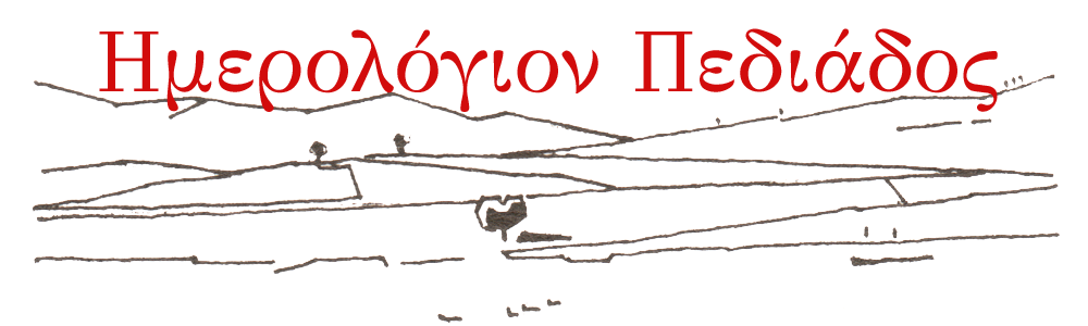 ΗΜΕΡΟΛΟΓΙΟΝ ΠΕΔΙΑΔΟΣ