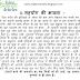 4. सहयोग की भावना – Hindi kahani Downalod Preview
