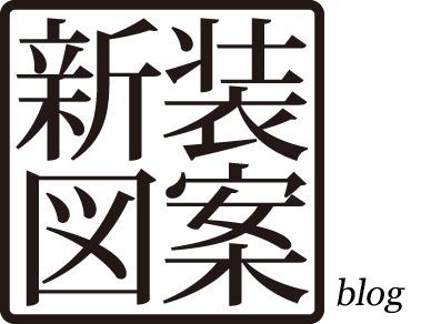 新装図案/shinsozuan