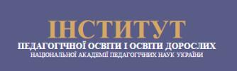 Інститут педагогічної освіти і освіти дорослих НАПНУ