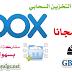 شرح التسجيل في خدمة التخزين السحابي box.com و الحصول على مساحة 10GB مجانا.