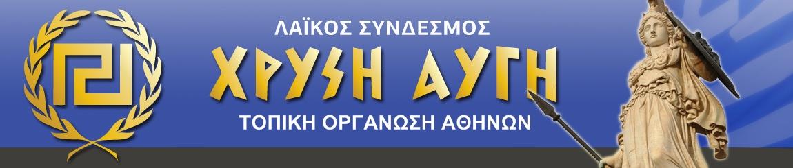 ΧΡΥΣΗ ΑΥΓΗ -TOΠIKH ΟΡΓΑΝΩΣΗ ΑΘΗΝΩΝ