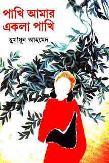 Pakhi Amar Ekla Pakhi by Humayun Ahmed Download Pakhi Amar Ekla Pakhi by Humayun Ahmed