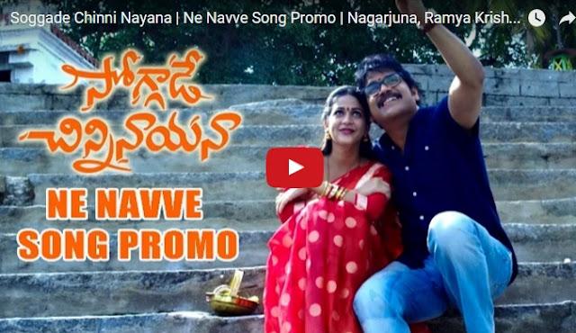 Soggade Chinni Nayana | Ne Navve Song Promo | Nagarjuna, Ramya Krishnan, Lavanya Tripathi