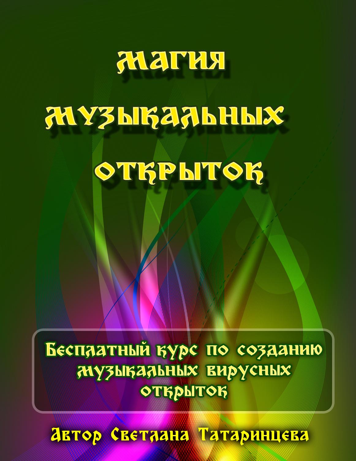 """Бесплатный видео курс """"Магия музыкальных открыток"""""""