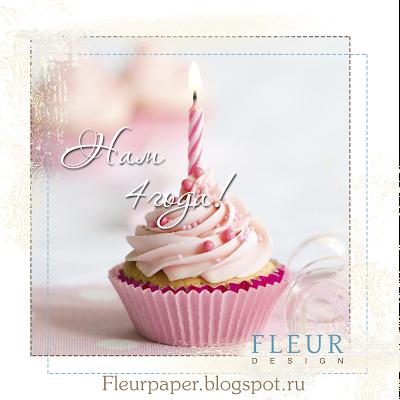 Блогу Fleur-design 4 года
