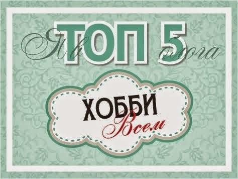 """ТОП-6 в """"Хобби Всем"""""""