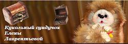 Сайт Елены Лаврентьевой