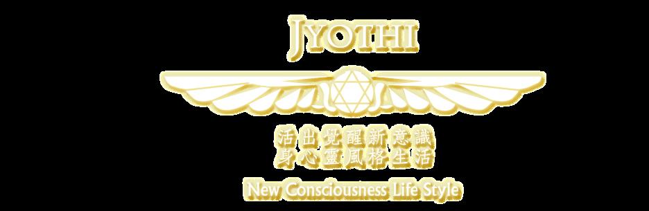 Jyothi - 活出覺醒新意識  身心靈風格生活 - New Consciousness Life Style / 生命之花