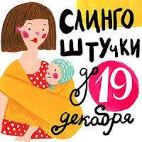 http://pyllada.blogspot.ru/2015/09/slingoshtuchki.html