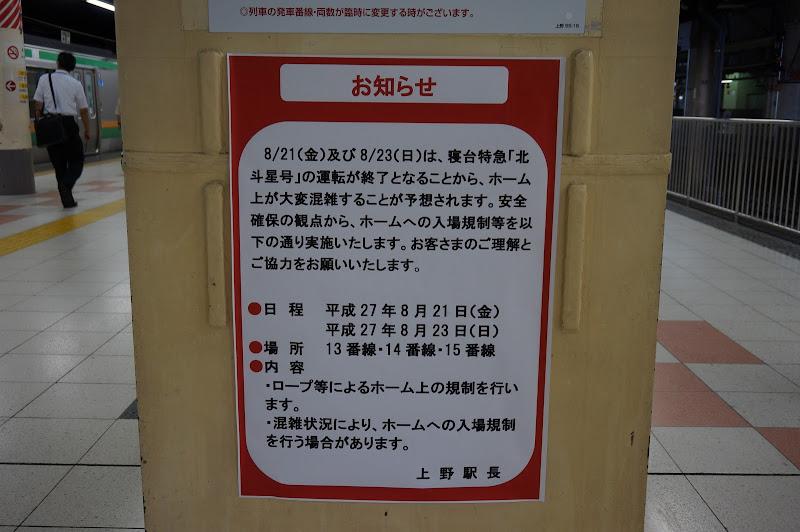 北斗星廃止による上野駅ホーム入場規制の掲示物