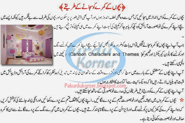 Kids room decorating tips urdu korner for Room decorating ideas in urdu