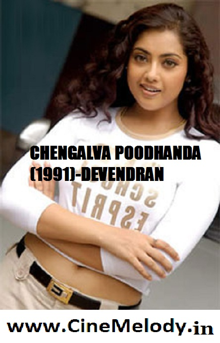 Chengalva Poodhanda Telugu Mp3 Songs Free  Download -1991