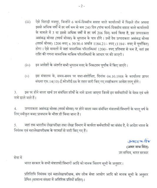 Ad-bonus-order-hindi-page2