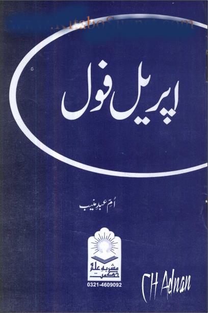 April Fool Ki Haqiqat - islamic islahi Books for youngsters