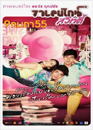 L Tnh Nhn - Valentine Sweety (2012) Vietsub 
