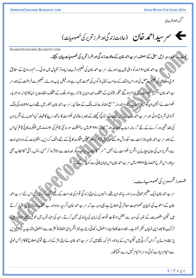 guzra-hua-zamana-introduction-to-sir-syed-ahmed-khan-urdu-class-10th