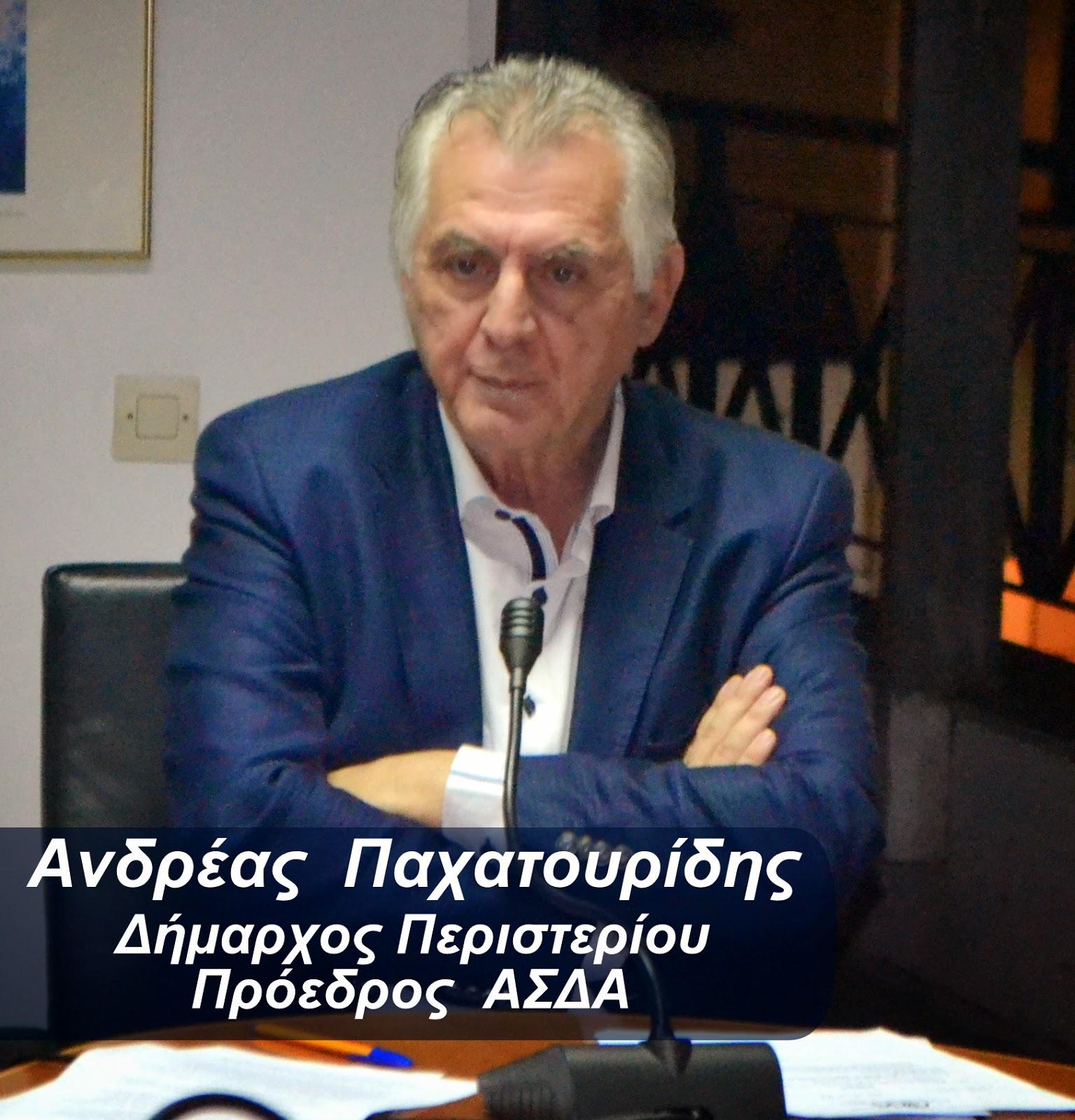 Νέος πρόεδρος του ΑΣΔΑ ο Δήμαρχος Περιστερίου Ανδρέας Παχατουρίδης.