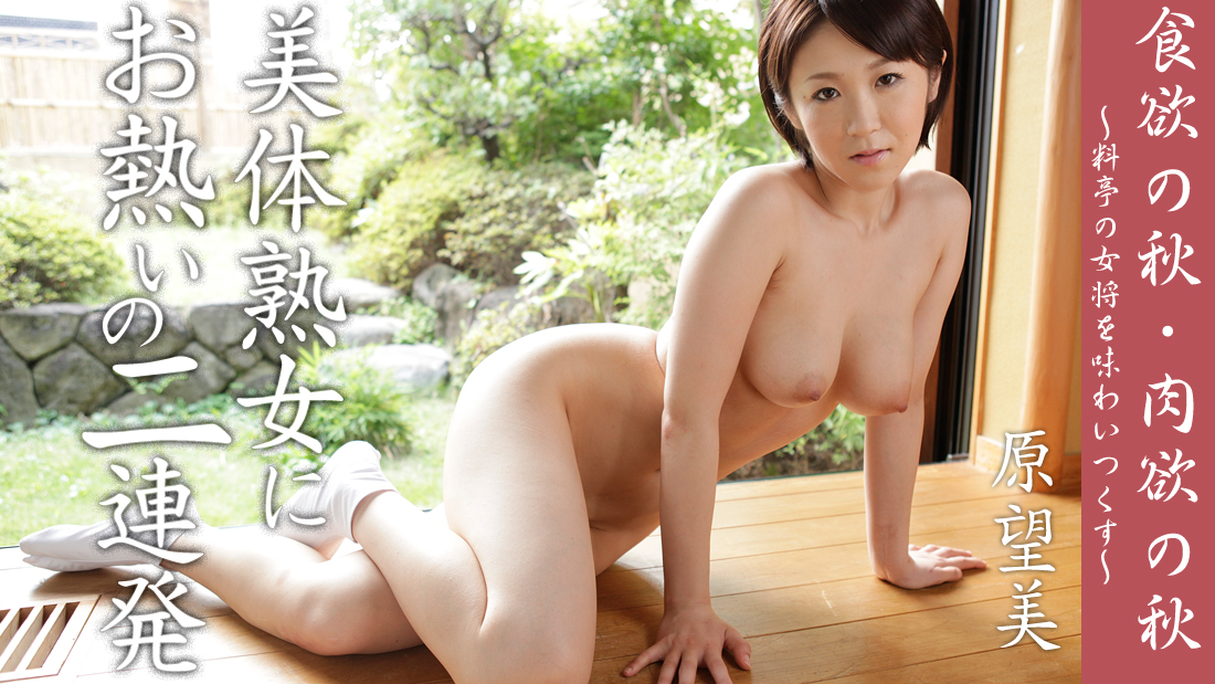 [FHD 2.4G] Heyzo 0172 Appetite for Your Body~Enjoy the Hostess~ Nozomi Hara