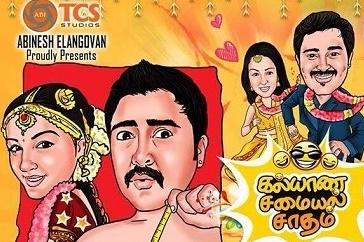Kalyana Samayal Saadham DvD