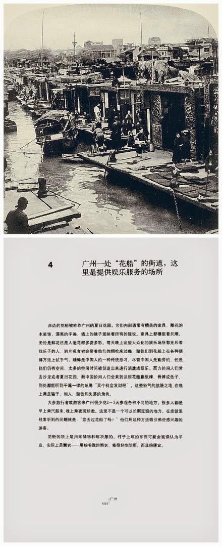 """广州一处""""花船""""街巷"""