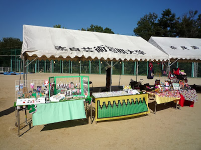 奈良芸術短期大学の学園祭「紫苑祭」出店ブース