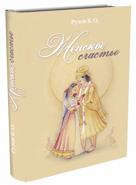 Рузов В.О. Женское счастье: Лекции по «Шримад-Бхагаватам» (3.22–23)