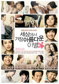 The Most Beautiful Goodbye in the World - The Last Blossom-세상에서 가장 아름다운 이별