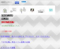 公式サイトはこちら↓のサムネイルをクリックすると公式サイトに飛びます。