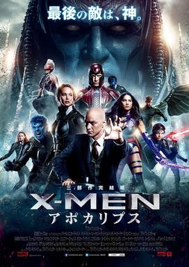 [MOVIES] X-MEN: アポカリプス / X-MEN: APOCALYPSE (2016)