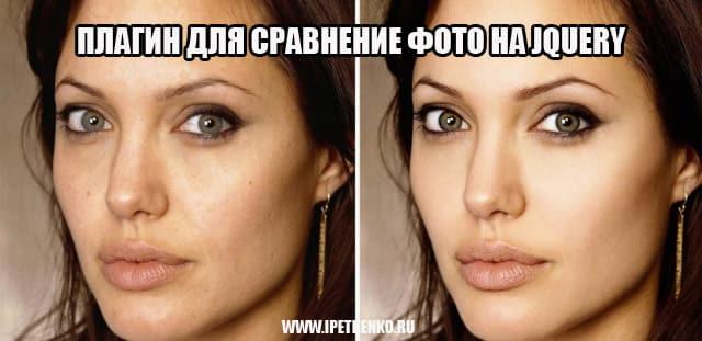 Эффект сравнения для изображений на jQuery