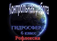 ГЕОГРАФОЧКА авторский блог Казанцевой Лилии Павловны ФГОС  вторник 15 декабря 2015 г