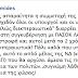 """""""Πάλι καλά που υπάρχει ο αντιπρόεδρος Αβραμόπουλος..."""""""