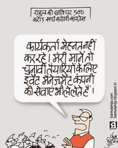 congress cartoon, election 2014 cartoons, cartoons on politics, indian political cartoon, political humor