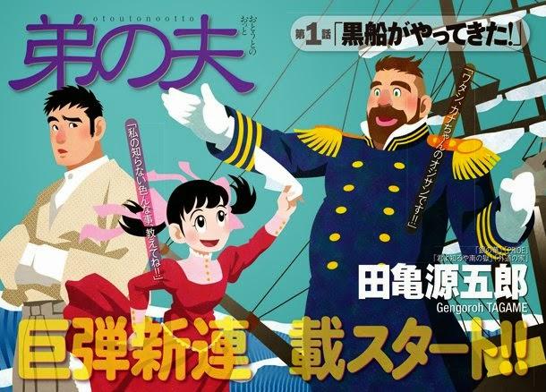 Otouto no Otto (弟の夫), by Gengoroh Tagame