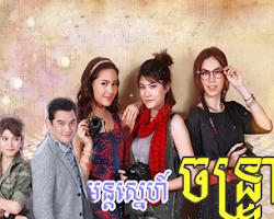 Mon Sne Chan Trea  22 END - [ 22 part(s) ]